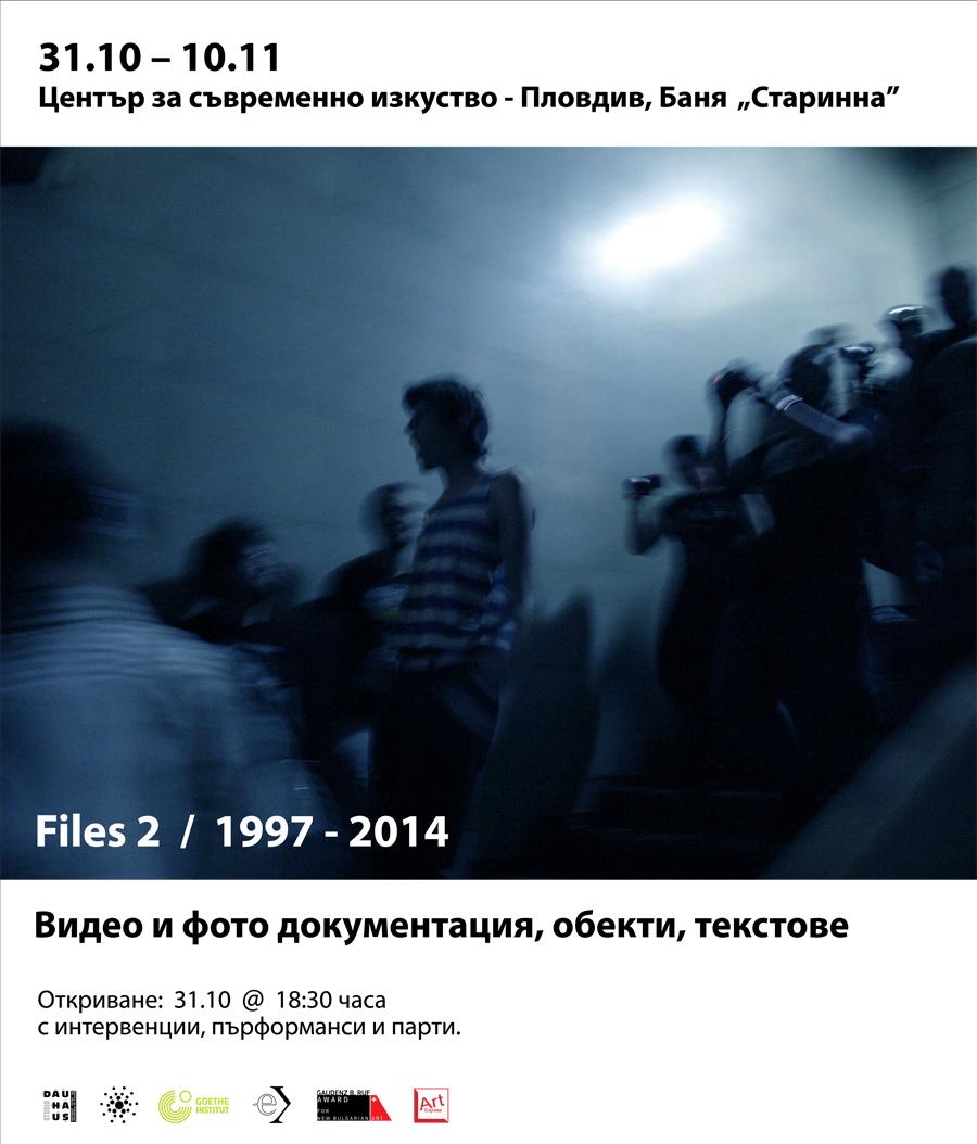 su-files-2